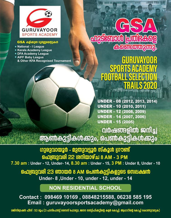 Football Trials Kerala
