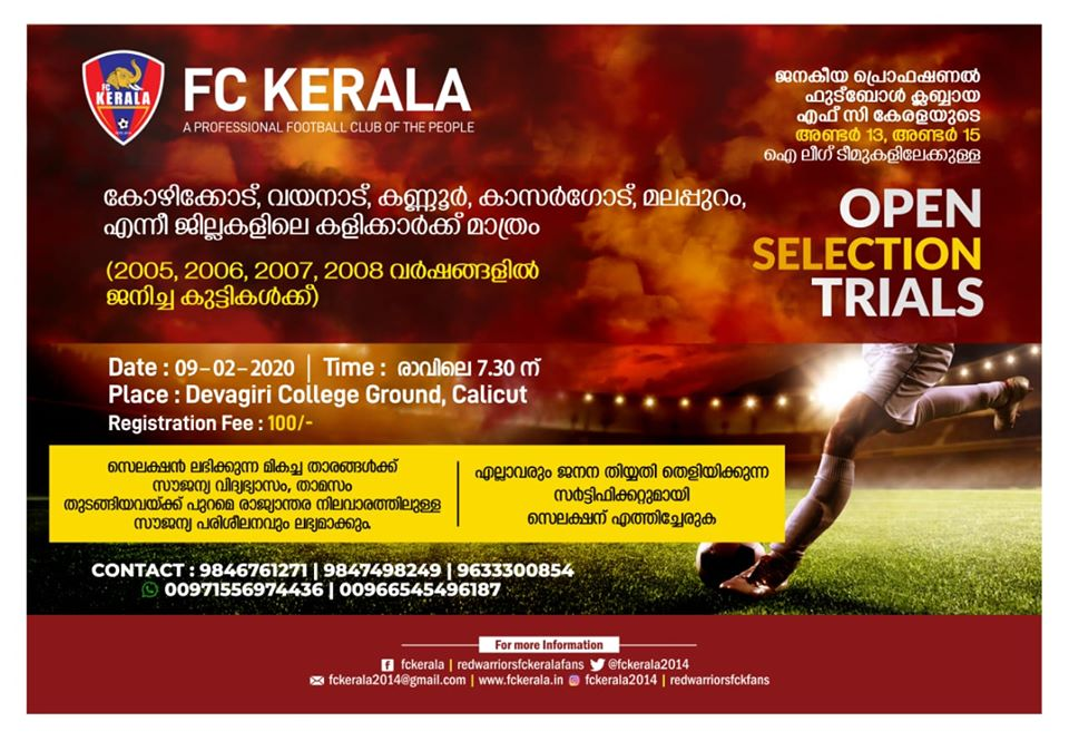 FC Kerala Open Selection Trials