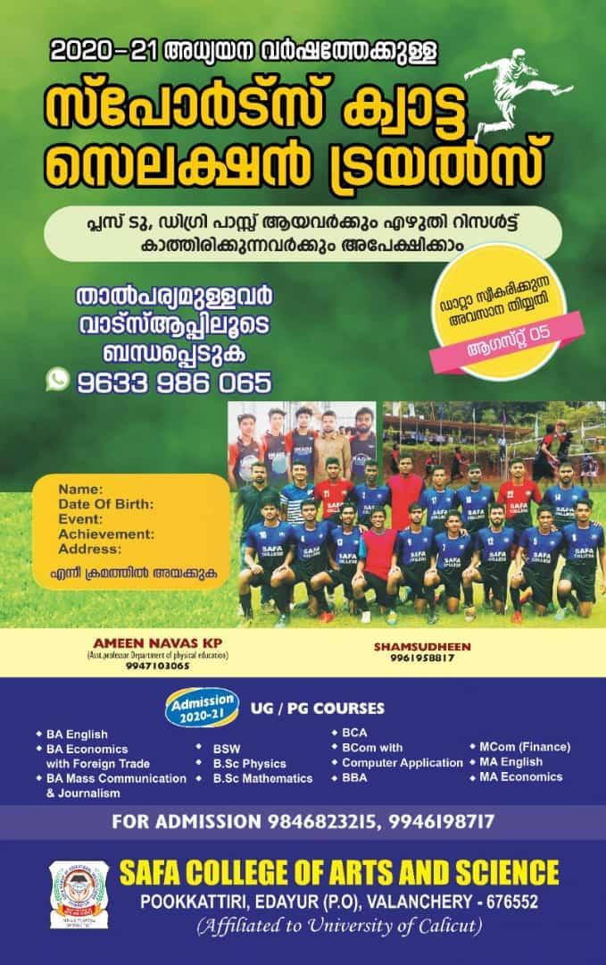 SAFA College of Arts and Science sports quota, Kerala.