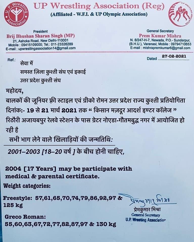 Uttar Pradesh Wrestling Association, Tournament Notification