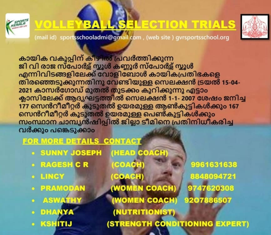 G.V Raja Sports School Volleyball Trials,  Kerala