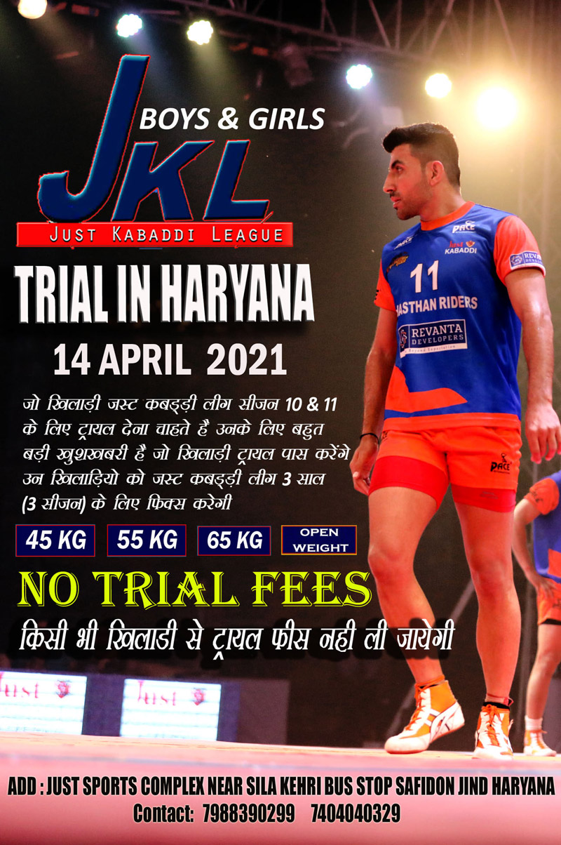 Just kabaddi league, Trials in Haryana