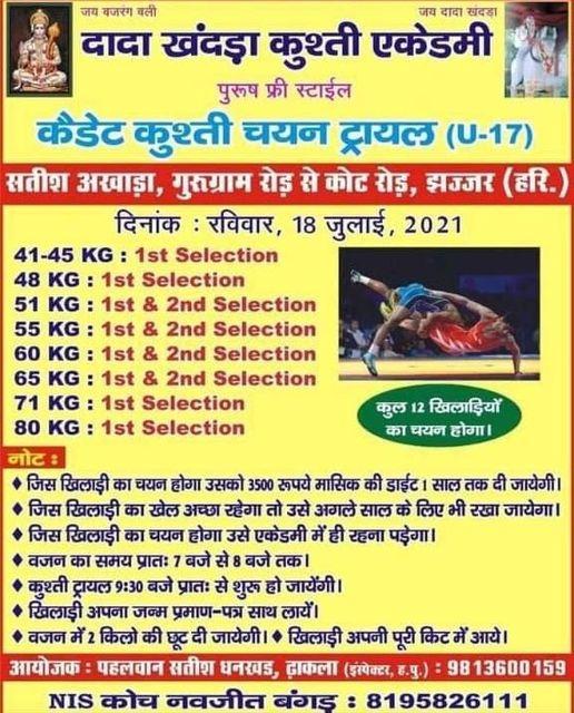 Wrestling Scholarship Trials Haryana