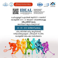 Ideal Arts and Science College Sports Quota Admission, Kerala