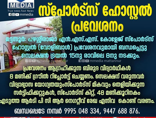 Volleyball Selection Trials, Kannur