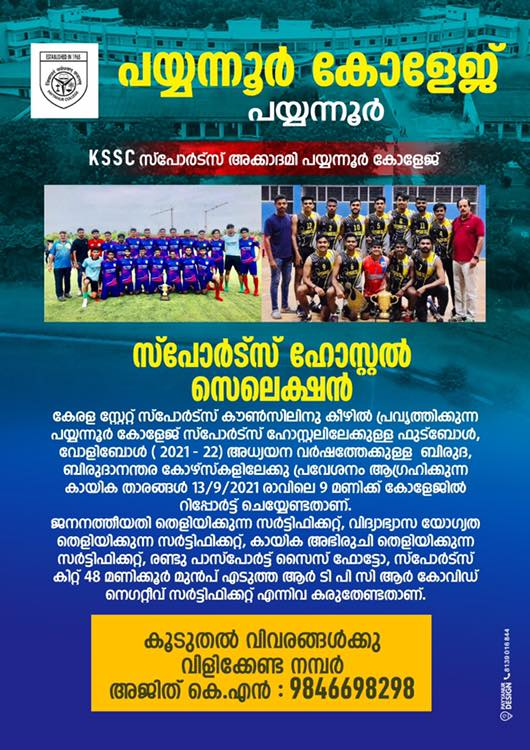 Volleyball Sports Hostel, Selection Trials, Kerala