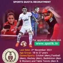 CAG Sports Quota Recruitment